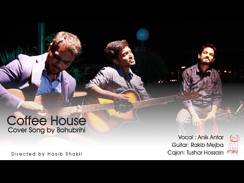 coffee house (cover song) | bohubrihi () the band