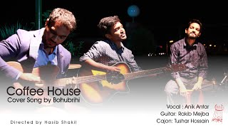 Coffee House (cover song) | Bohubrihi (বহুব্রীহি) the band