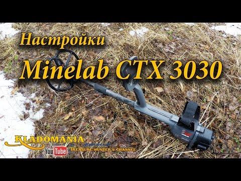 Настройки Minelab CTX 3030