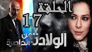 مسلسل ولادة من الخاصرة ـ الحلقة 17 السابعة عشر كاملة HD