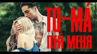 TO-MA — Пей меня (премьера клипа, 2019)
