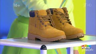 Жить здорово! Инфекции, живущие в зимних ботинках.(06.02.2018)