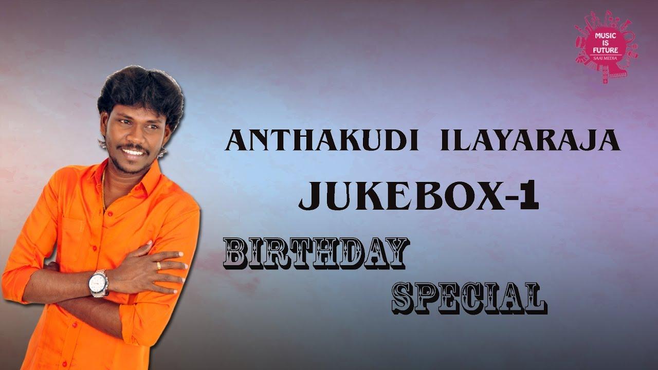 Anthakudi Ilayaraja Volume 01 Tamil Songs Audio Jukebox Best Hits Of Ilaiyaraaja Youtube