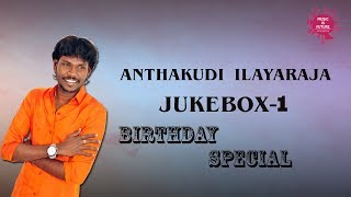 Anthakudi ilayaraja (Volume 01) - Tamil Songs | Audio Jukebox | Best hits of  Ilaiyaraaja