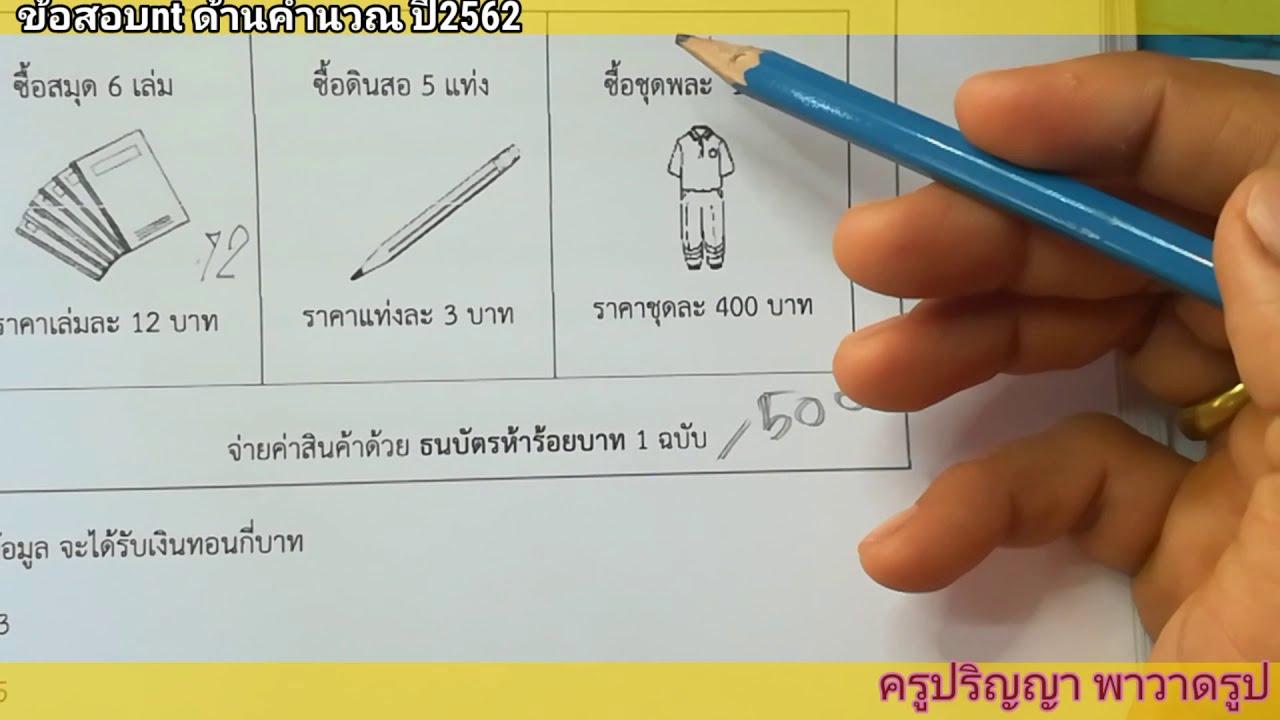 เฉลย 2562 3 ปี ข้อสอบ พร้อม ป nt ข้อสอบ O