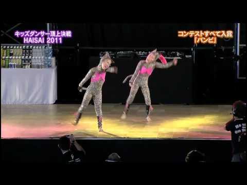 HAISAI 2011 ★Bambi ★
