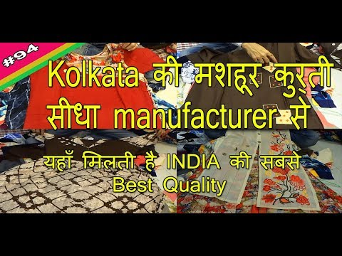Wholesale Kurti Manufacturer Kolkata | Rahul Baghri