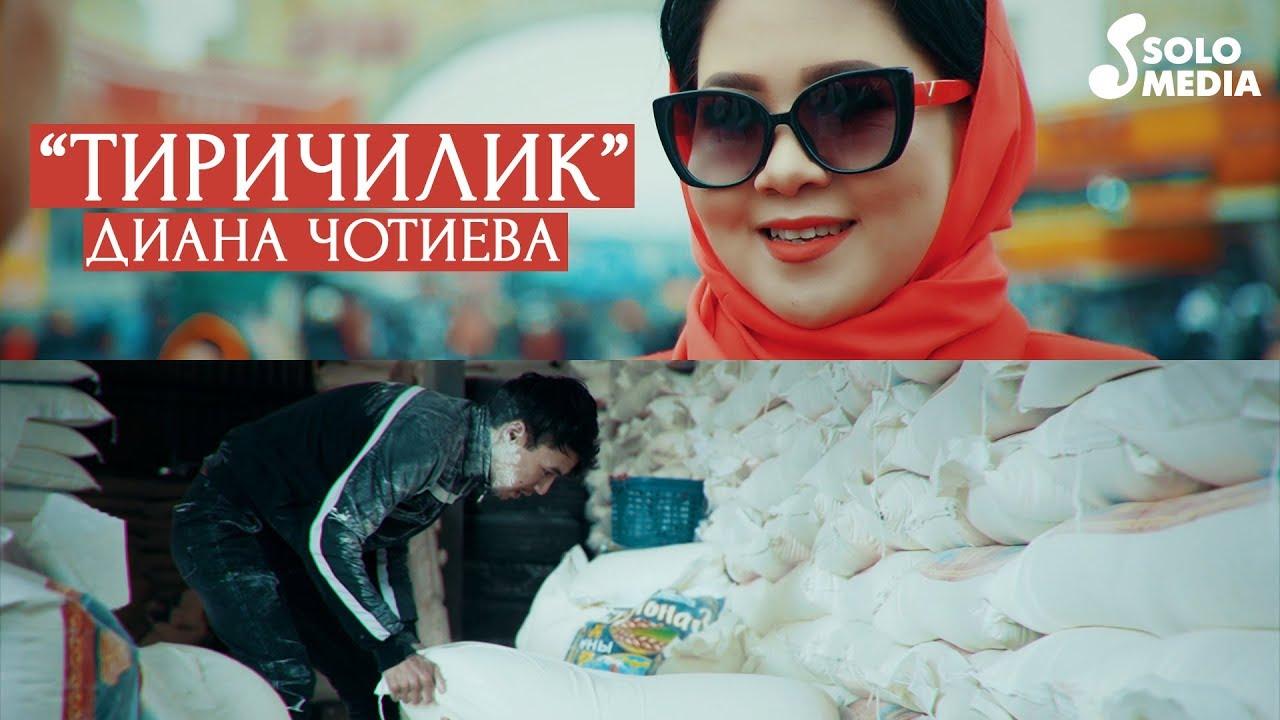 Диана Чотиева - Тиричилик / Жаны клип 2020