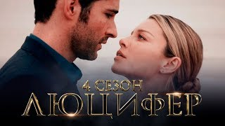 Люцифер 4 сезон [Обзор] / [Трейлер 3 на русском]