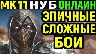 Mortal Kombat 11 Noob Saibot Online / Мортал Комбат 11 Нуб Саибот Онлайн