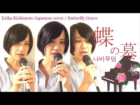Download Mp3 TAKE(테이크) Butterfly Grave(나비무덤) - Erika Kishimoto di ZingLagu.Com