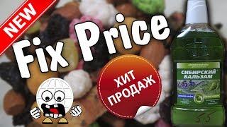покупки в Фикс Прайс Июнь 2017 дешевые товары для дома Fix Price новинки ТОП