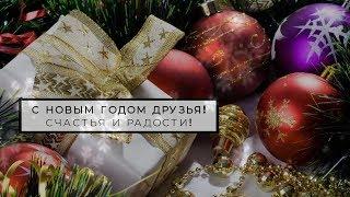 🎄🎄🎄 с Новым Годом Друзья! 🎁🎁🎁 Поздравляем! 🎄🎄🎄