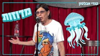 קנדי אבלסון  - מדוזות