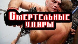 Download Подборка смертельных ударов (Death blows) MMA UFС Mp3 and Videos