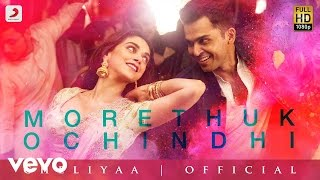 Morethukochindhi Lyrics Video Song Cheliyaa  | AR Rahman, Mani Ratnam, Karthi