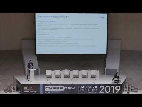 4_4 Информационная безопасность вчера, сегодня, завтра   Сергей Пазизин, Банк ВТБ