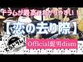 【Official髭男dism】恋の去り際 ドラム動く譜面有 歌詞有 叩いてみよう!