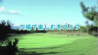穴場で楽しむ冬ゴルフ 《香川県》