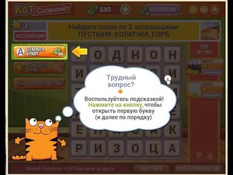 игра кот ответы в словоплет одноклассниках