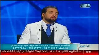 الدكتور | الحلقة الكاملة 13 اغسطس مع د. ايمن رشوان