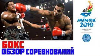 БОКС Обзор Европейские игры 2019 Минск