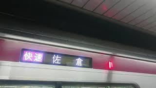 京急1000形(銀千)による快速佐倉行き