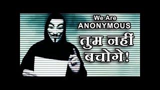 एनोनिमस हैकर्स एक अभूझ रहस्य || anonymous hackers mystery