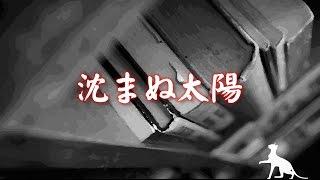 532 本当にあった怖い名無し sage New! 2014/01/29(水) 01:07:37.24 ID:...