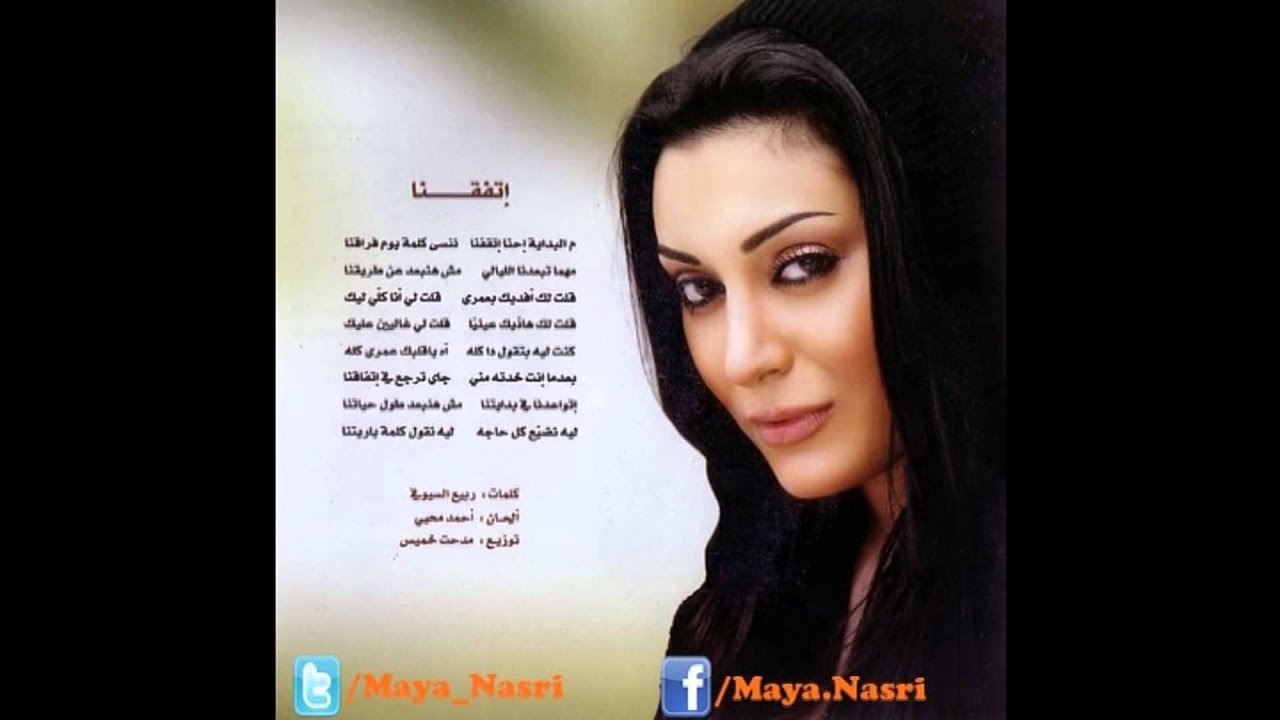 maya nasri rouh mp3