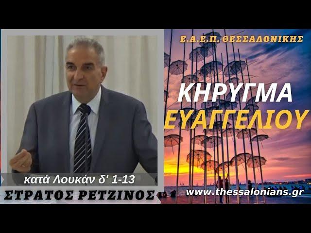 Στράτος Ρετζίνος 19-09-2021   κατά Λουκάν δ' 1-13