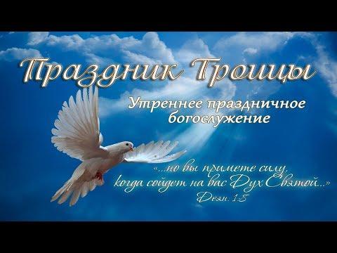 16 июня 2019 / Праздник Троицы (утро) / Церковь Спасение