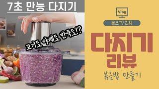 [리뷰] 칼질하기 귀찮은 사람 모여라!(feat.도깨비…