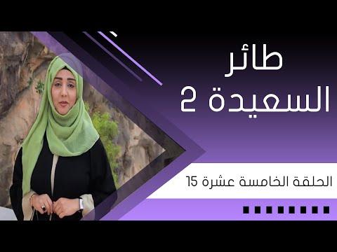 طائر السعيدة 2 | مع مايا في ريف وحضر اليمن | الحلقة الخامسة عشر