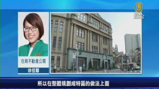 【新唐人/NTD】台北華爾街有譜?政院看上台北郵局現址|台北華爾街|金融特區|金管會|台北郵局都更|華光社區|都更