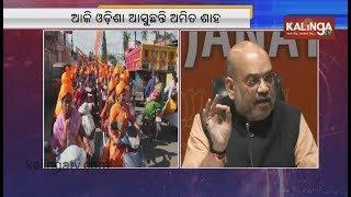 Amit Shah to inaugurate BJP Women's Wing