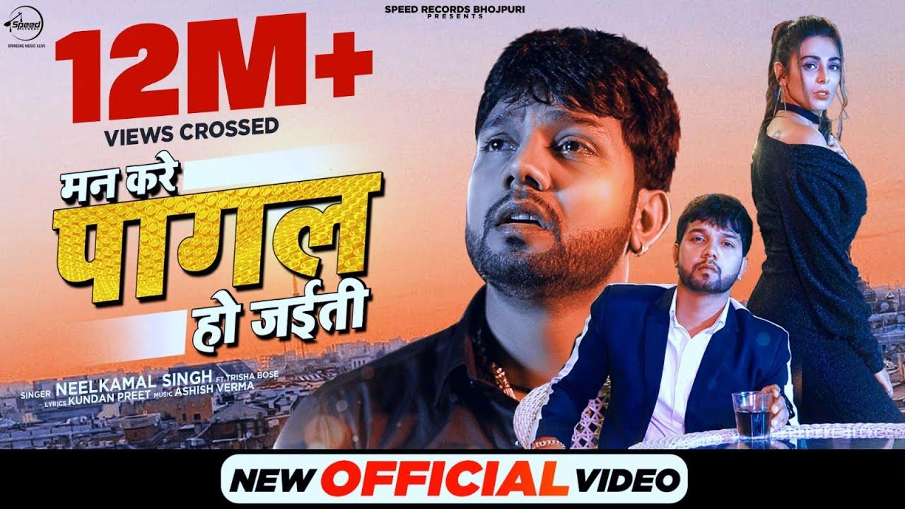 मन करे पागल हो जइती | Official Video | Neelkamal Singh |Latest Bhojpuri Song 2021 |Bhojpuri New Song