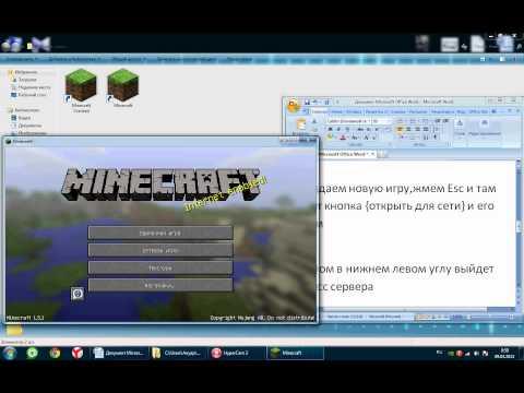 Игра майнкрафт по LAN без хамачи + загрузка клиента