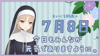 【まいにち動画+】7月8日【にじさんじ/シスター・クレア】