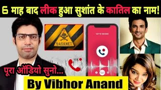 Sushant Singh Rajput case: listen to new call record of advocate vibhor anand and a girl | NOOK POST