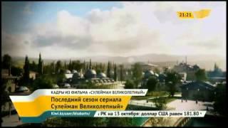 """«Хабар» продолжает показ 4 сезона """"Сулеймана Великолепного»"""