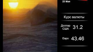Рекламный монитор(Внешний вид плеера с бегущей строкой , прогнозом погоды и курсом валют., 2009-05-23T09:33:21.000Z)
