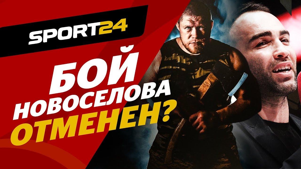 Новоселов ЗАДЕРЖАН ЗА РАЗБОЙ / Что произошло