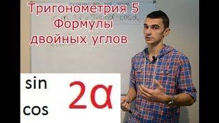 Тригонометрия 5. Формулы синуса и косинуса двойных углов.