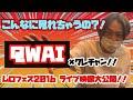【QWAI】ムロフェス映像!見れちゃいます!【クレチャン】