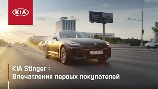 KIA Stinger | Первые отзывы реальных покупателей