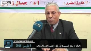 مصر العربية   زهران: انا مقتنع بالسيسي و لكن الطرق التقليدية هتودينا في داهية