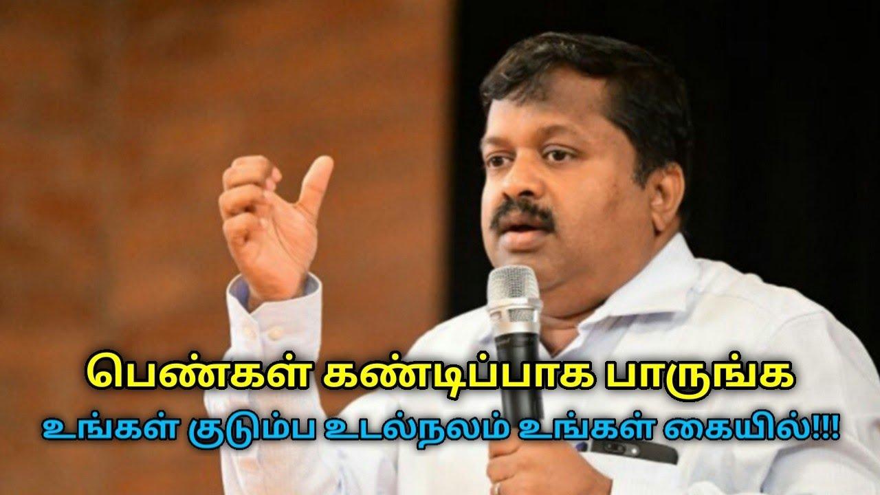 பெண்கள் கண்டிப்பாக கேட்க வேண்டிய பதிவு   Dr.Sivaraman speech on healthy food habits