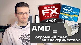 Экономим с intel, разоряемся с AMD? Или нет?