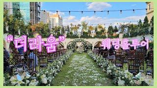 [wedding hall tour] 웨딩홀투어 | 야외…